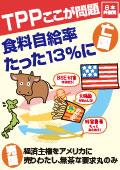 TPPここが問題(日本共産党表示なし)