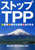 ストップTPP・農業・雇用・医療・食の安全