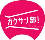 mojinashi-kakusan.jpg