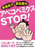 格差拡大 景気悪化 アベコベミクスSTOP!