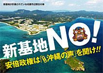 新基地NO!安倍政権は「オール沖縄の声」を聞け!!