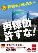 原発ゼロの日本へ 再稼働許すな!