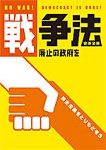 戦争法(安保法制)廃止の政府を(1)