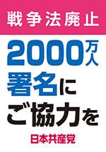 戦争法廃止2000万人署名にご協力を(署名板前垂れ)