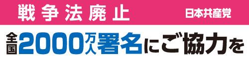 戦争法廃止2000万人署名にご協力を(横断幕)