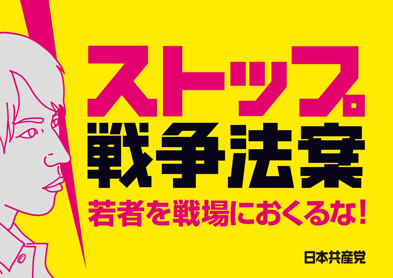 【プラカード】ストップ戦争法案 若者を戦場に送るな!(A3サイズ)