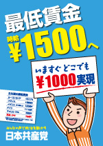最低賃金 時給¥1500へ いますぐどこでも¥1000実現