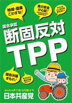 国会承認 断固反対 TPP