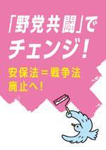 「野党共闘」でチェンジ!