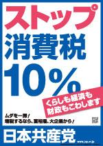ストップ消費税10%