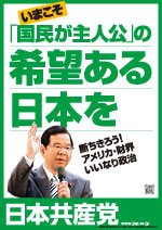 「国民が主人公」の希望ある日本を