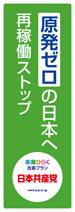 原発ゼロの日本へ再稼働ストップ(A2半)