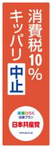 消費税10%キッパリ中止(A2半)