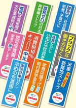 政策ポスター(10種)