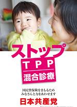 ストップ TPP 混合診療