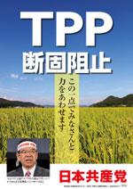 TPP断固阻止