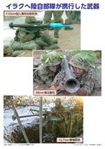 イラクへ陸自部隊が携行した武器