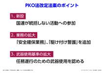 PKO法改定法案のポイント