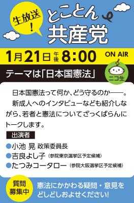 「生放送!とことん共産党」1月21日(月)午後8時から テーマは「日本国憲法」出演:小池晃、吉良よし子、たつみコータロー