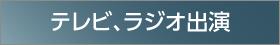 テレビ・ラジオ出演