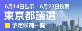東京都議選予定候補