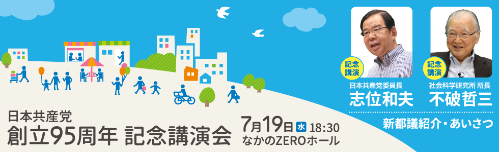 日本共産党総理95周年記念講演会のを開催/7月19日午後6時半から、なかのZEROホール