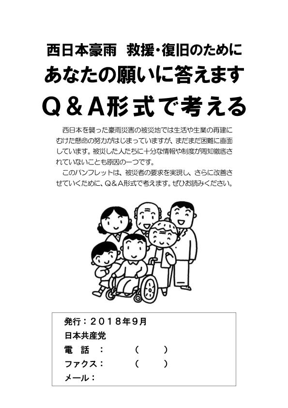 西日本豪雨 救援・復旧のために あなたの願いに答えます Q&A形式で考える(パンフ
