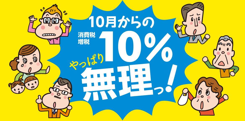 消費税増税10%ストップ