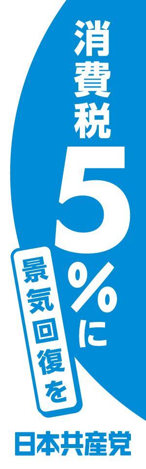 「消費税5%に 景気回復を」のぼり