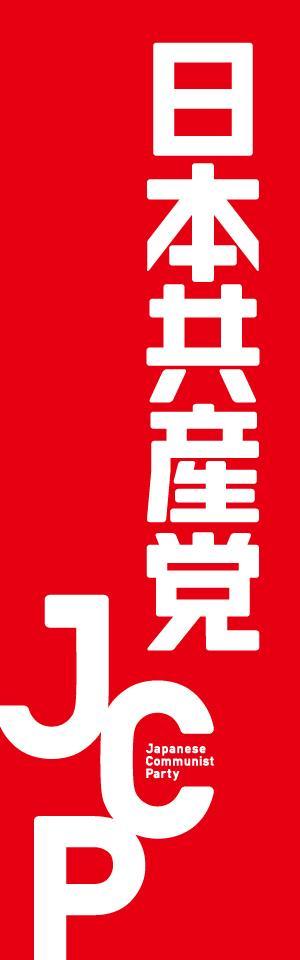 日本共産党のぼり新