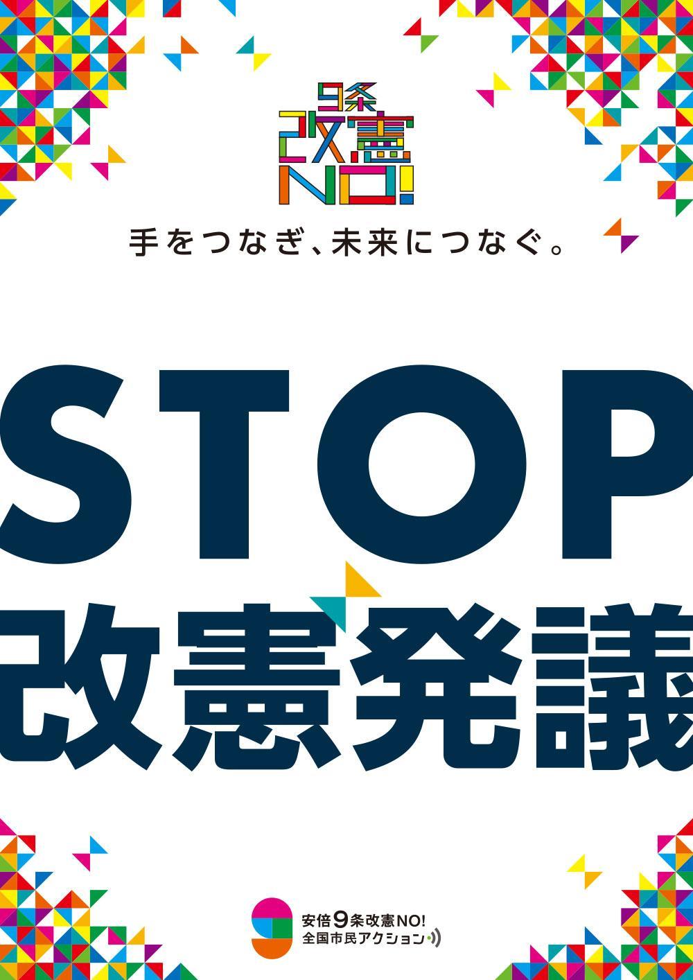 STOP 改憲発議