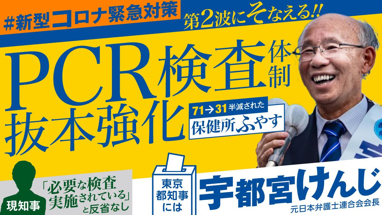 02 PCR検査体制抜本強化