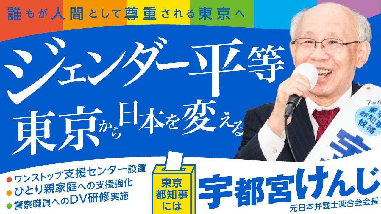 04 ジェンダー平等 東京から日本を変える