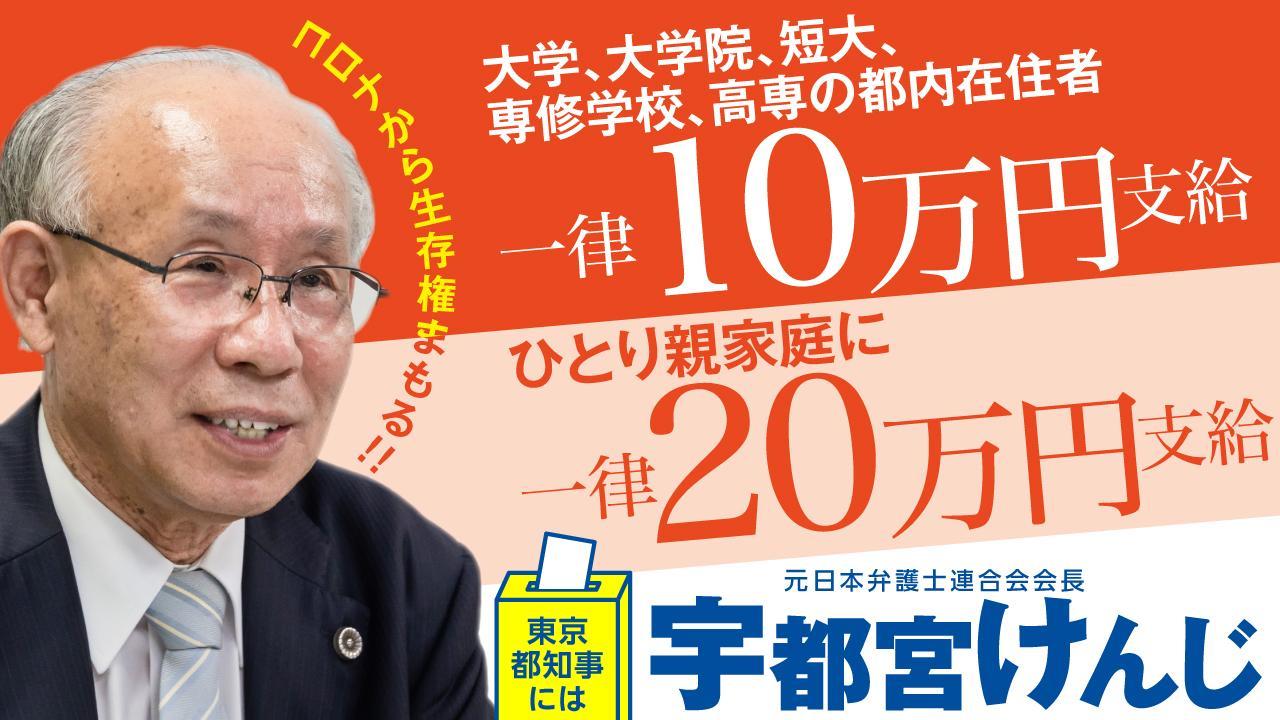 10 都内在住の学生10万円、ひとり親家庭20万円