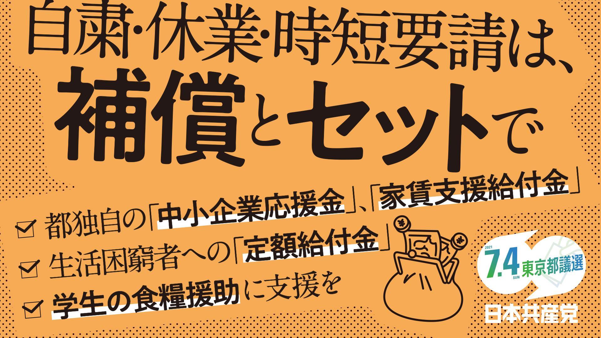 東京都議選2021 自粛・休業・時短要請は、補償とセットで