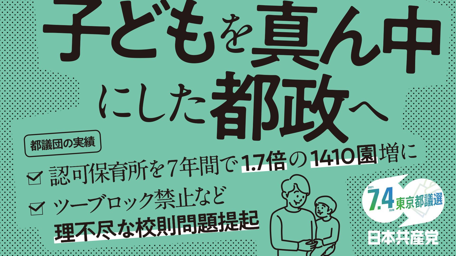 東京都議選2021 子どもを真ん中にした都政へ