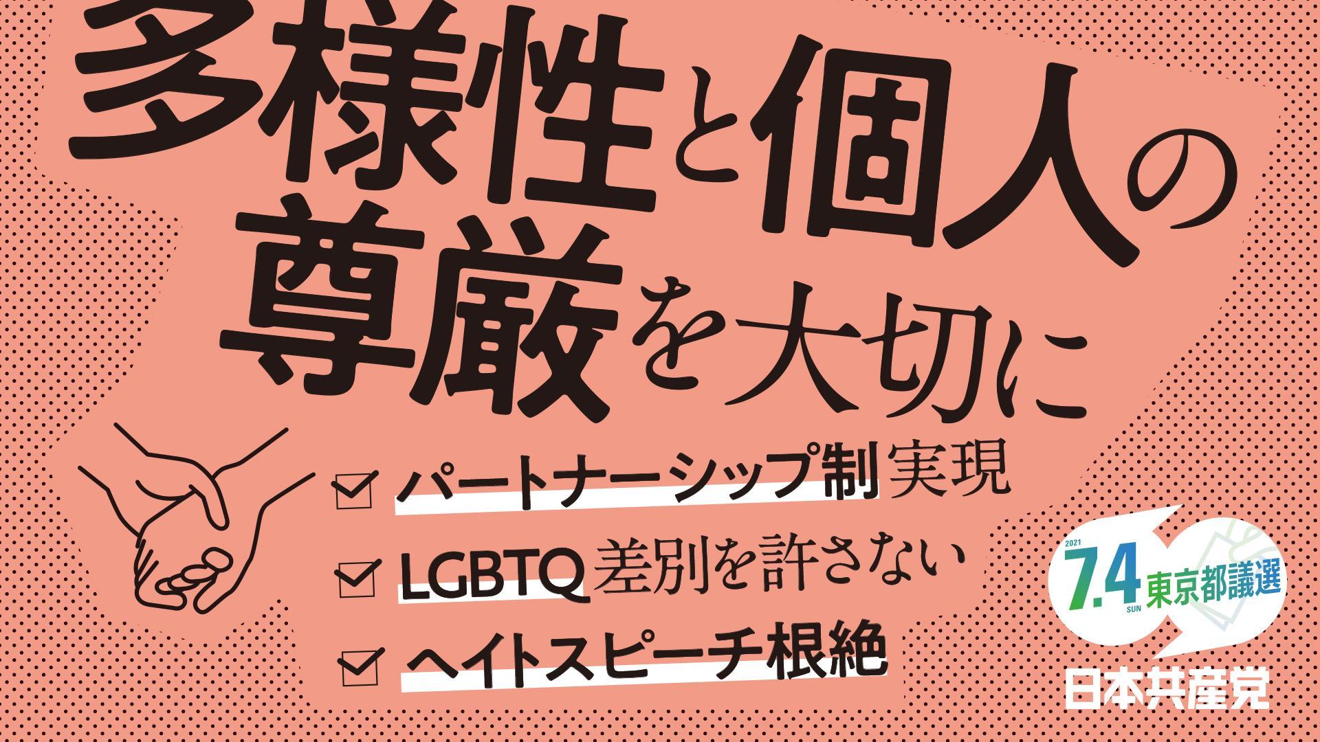 東京都議選2021 多様性と個人の尊厳を大切に