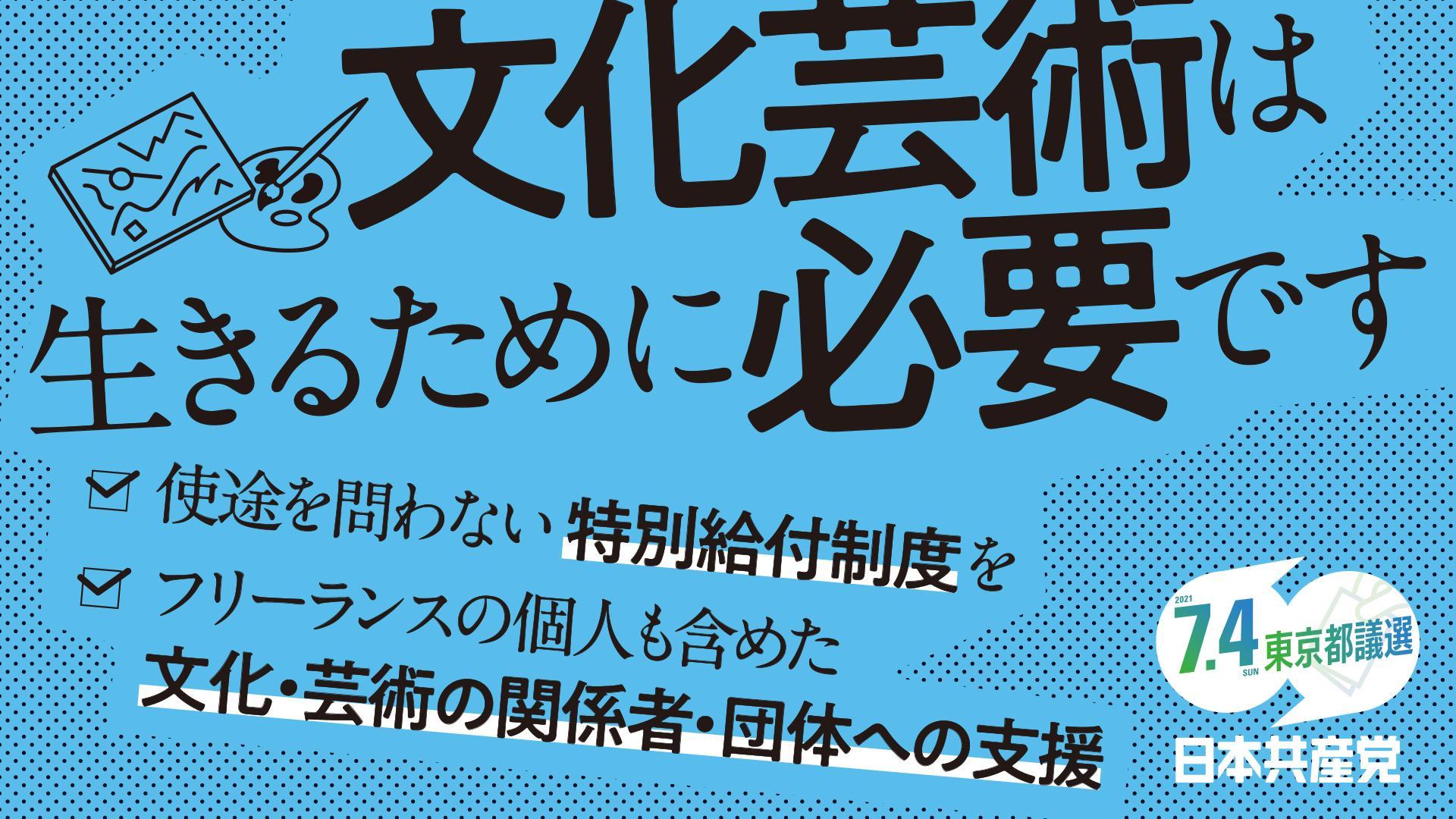 東京都議選2021 文化芸術は生きるために必要です