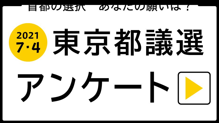 東京都議選アンケートはこちら