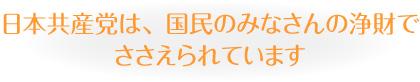 日本共産党は国民みなさんの浄財で支えられています