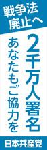 20151205_sensohou_syomei.jpg