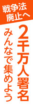 20151205_sensohou_syomei_jcp.jpg