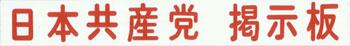 日本共産党掲示板シール(ヨコ型)