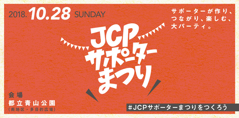 JCPサポーターまつり1028