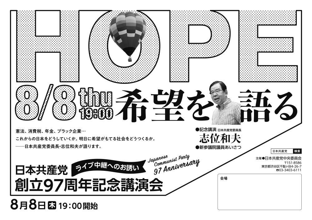 党創立97周年記念講演会・ライブ中継案内チラシ
