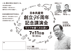 記念講演会チラシ(ライブ中継お知らせ用モノクロ版)