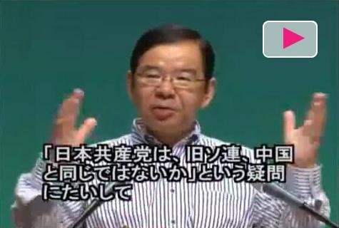 「日本共産党は、旧ソ連、中国と同じではないか」という疑問にたいして