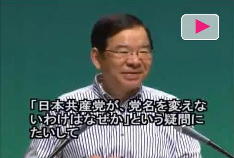 「日本共産党が、党名を変えないわけはなぜか」という疑問にたいして