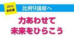 20160623_hobo_seiken.jpg