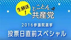 20160709_tokoton.jpg